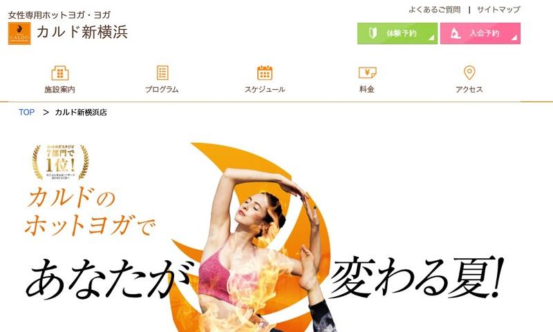 カルド新横浜公式サイトキャプチャ