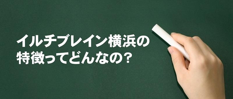 イルチブレインヨガ横浜の特徴とは?