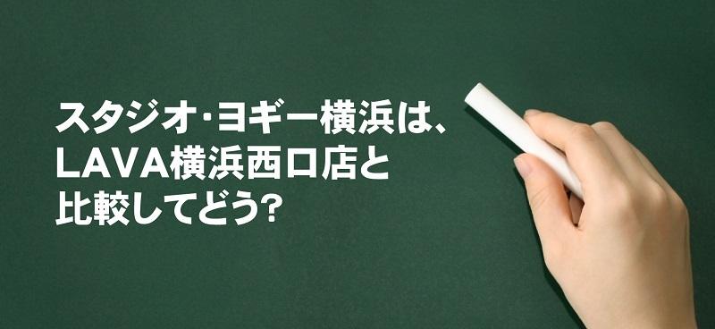 スタジオ・ヨギー横浜はLAVA横浜西口店と比較してどうなの?
