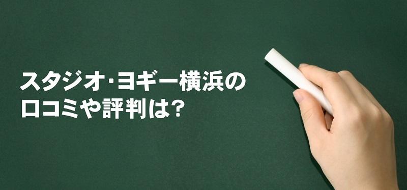 スタジオ・ヨギー横浜の口コミや評判は?