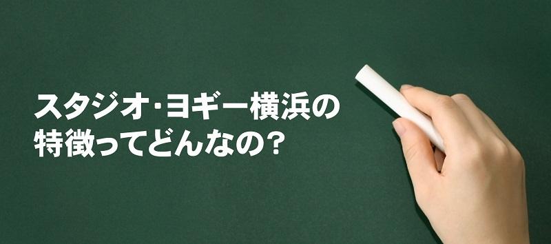 スタジオ・ヨギー横浜の特徴ってどんなの?