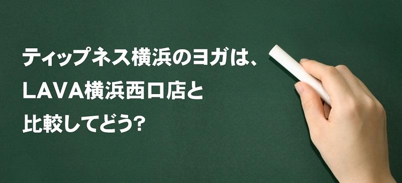 ティップネス横浜店はLAVA横浜西口店と比較してどうなの?