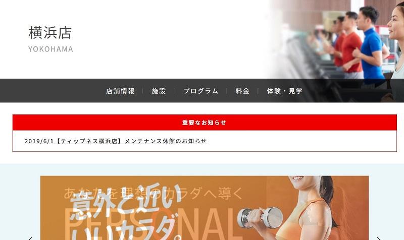 ティップネス横浜店のヨガの公式キャプチャ