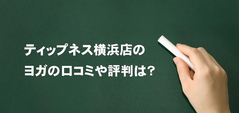 ティップネス横浜店のヨガの口コミ・評判は?