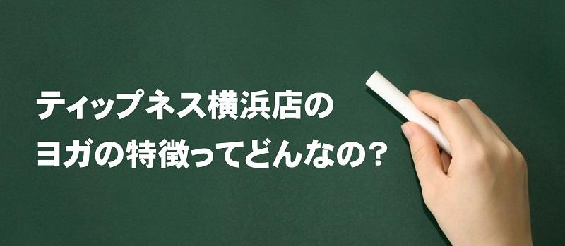 ティップネス横浜店のヨガの特徴ってどんなの?