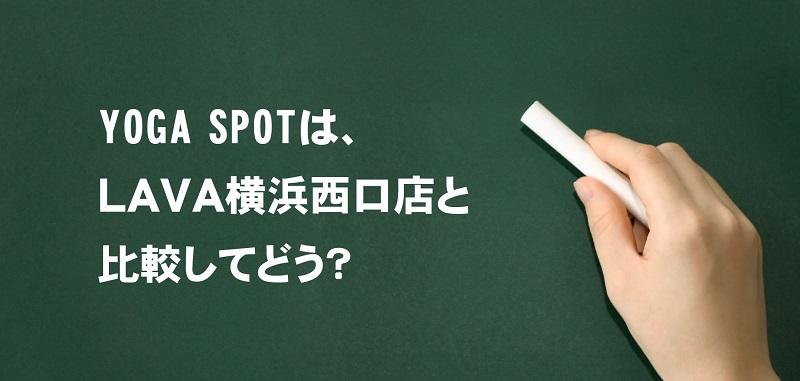 YOGA SPOTはLAVA横浜西口店と比較してどんな感じ?