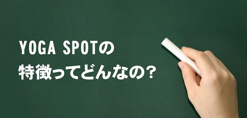 YOGA SPOTの特徴ってどんなの?