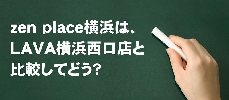 zen place横浜スタジオはLAVA横浜西口店と比較してどうなの?