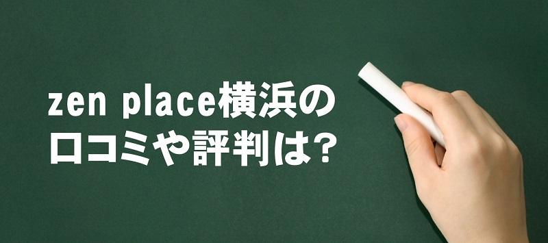 zen place横浜スタジオの口コミ・評判は?