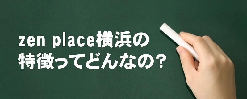 zen place横浜スタジオの特徴は?