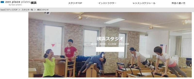 zen place pilates by basi横浜スタジオ公式キャプチャ