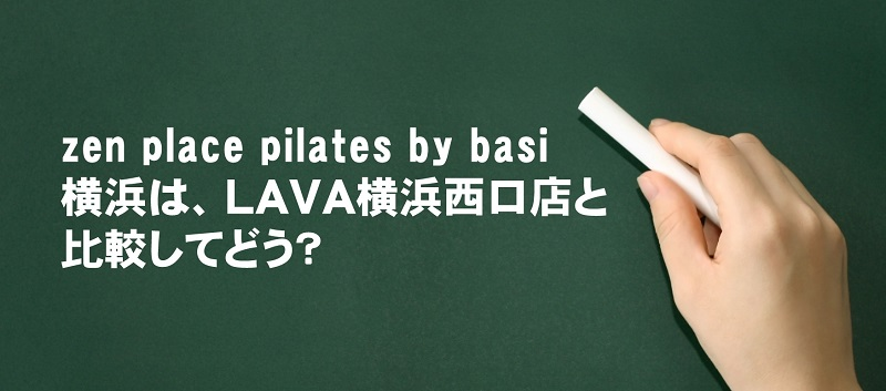 zen place pilates by basi横浜スタジオはLAVA横浜西口店と比較してどうなの?