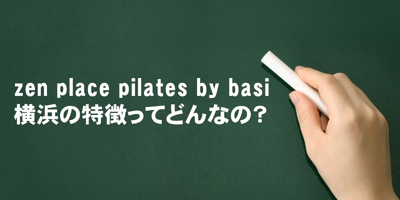 zen place pilates by basi横浜スタジオの特徴はどんなの?