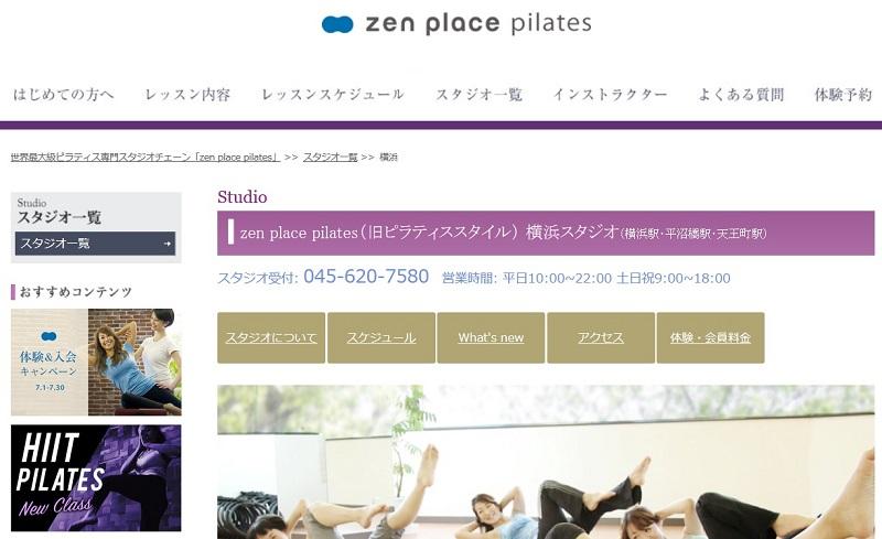 zen place pilates横浜スタジオ公式サイトキャプチャ