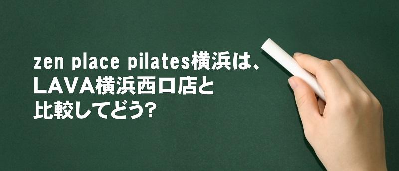 zen place pilates横浜スタジオはLAVA横浜西口店と比較してどうなの?