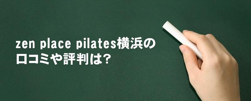 zen place pilates横浜スタジオの口コミ・評判は?