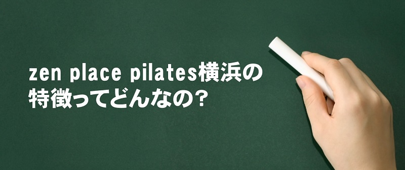 zen place pilates横浜スタジオの特徴ってどんなの?