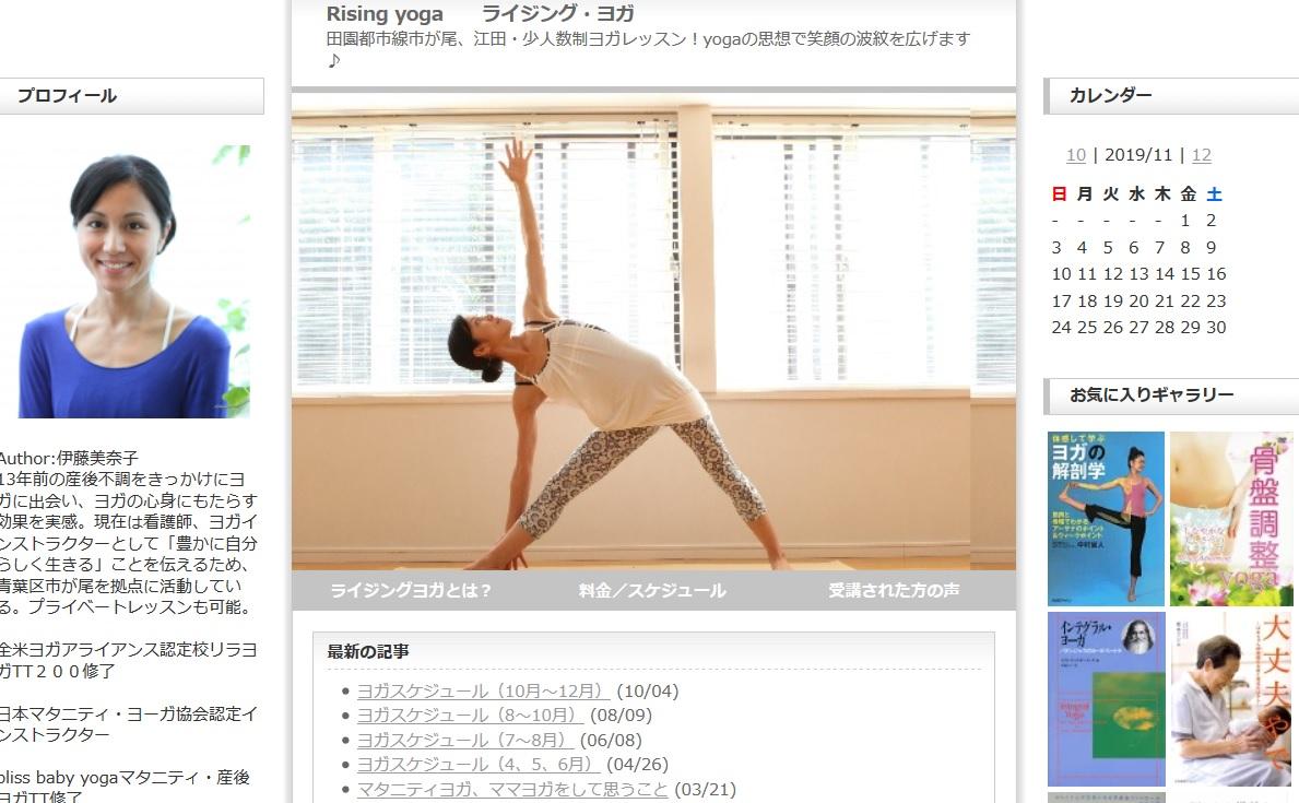 Rising yogaキャプチャ
