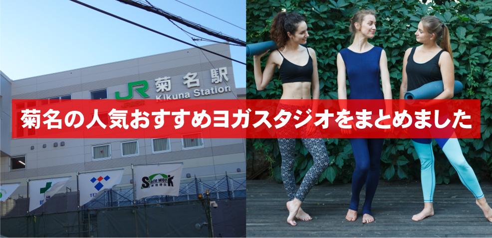 菊名駅周辺の人気おすすめヨガをまとめました