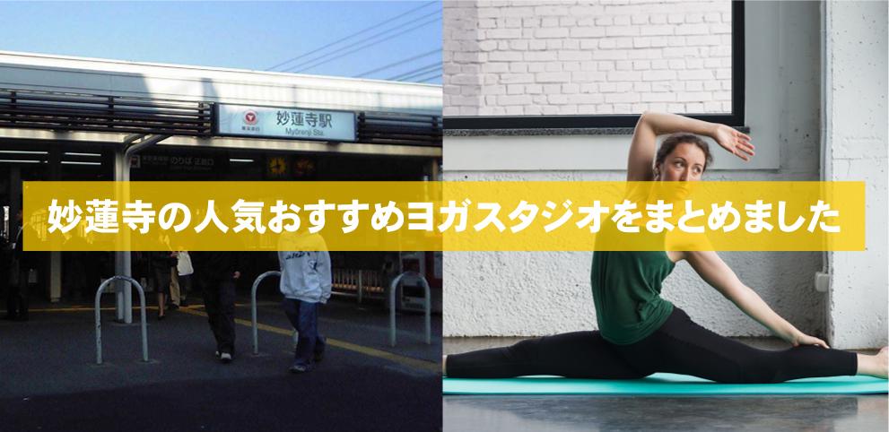 妙蓮寺駅周辺の人気おすすめヨガをまとめました