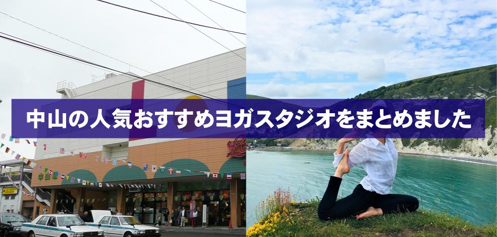 中山駅周辺の人気おすすめヨガスタジオをまとめました