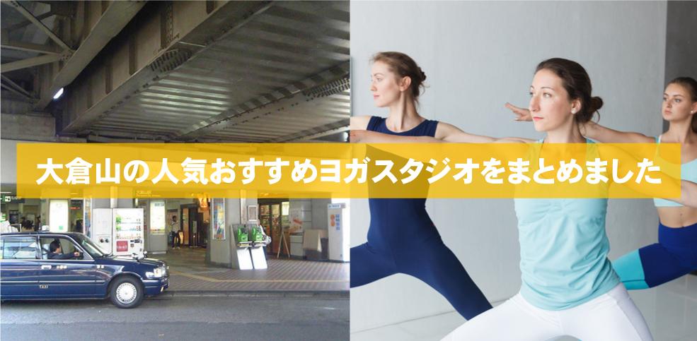 大倉山駅周辺の人気おすすめヨガをまとめました