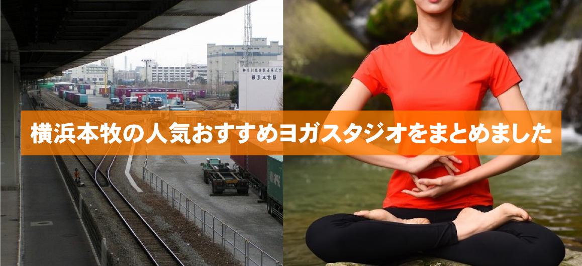 横浜本牧駅周辺の人気おすすめヨガをまとめました