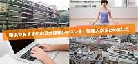 横浜のヨガ人気おすすめランキング、イメージ画像