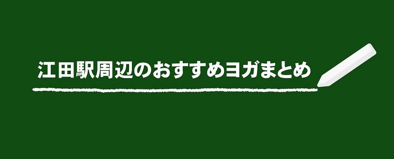 江田のおすすめヨガまとめ