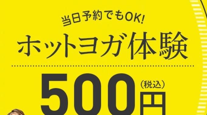 江田駅周辺のヨガ、体験レッスン例