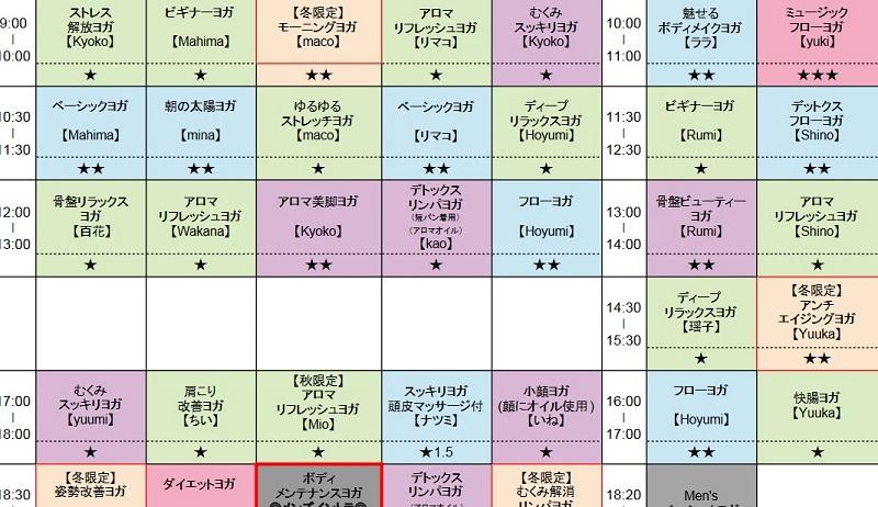 白楽のヨガスタジオレッスンスケジュール例
