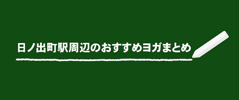 日ノ出町駅周辺のおすすめヨガまとめ