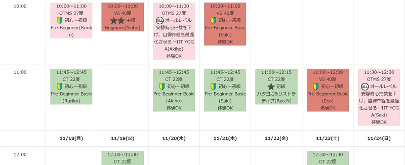 日ノ出町のヨガレッスンスケジュール例