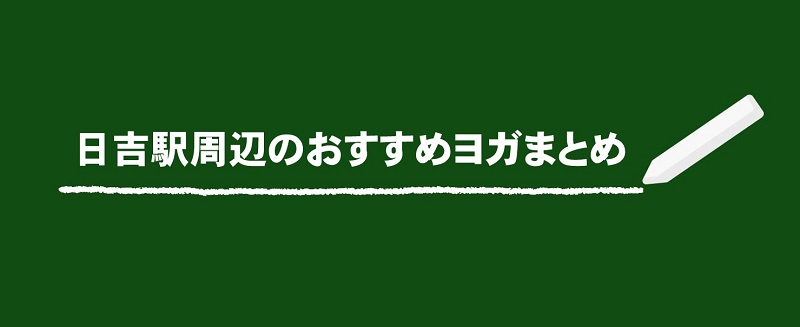 日吉駅周辺のおすすめヨガまとめ