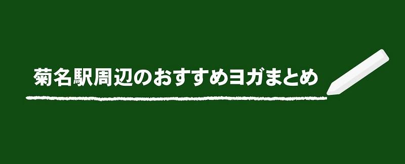 菊名駅周辺のおすすめヨガまとめ
