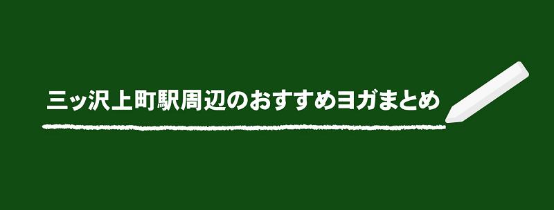 三ッ沢上町駅周辺のおすすめヨガまとめ