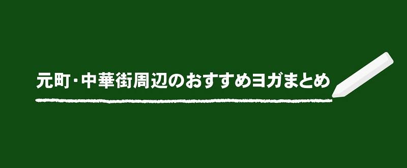 元町・中華街駅周辺のおすすめヨガまとめ