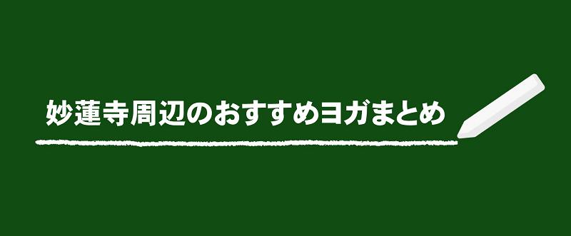 妙蓮寺駅周辺のおすすめヨガまとめ