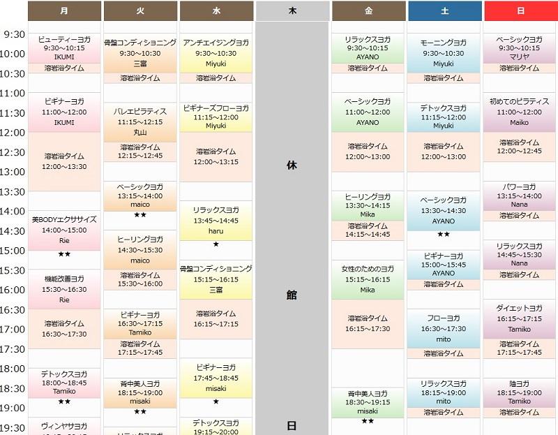 妙蓮寺駅周辺のヨガスケジュール例