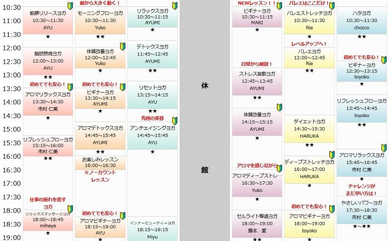 長津田駅周辺のヨガ、スケジュール例
