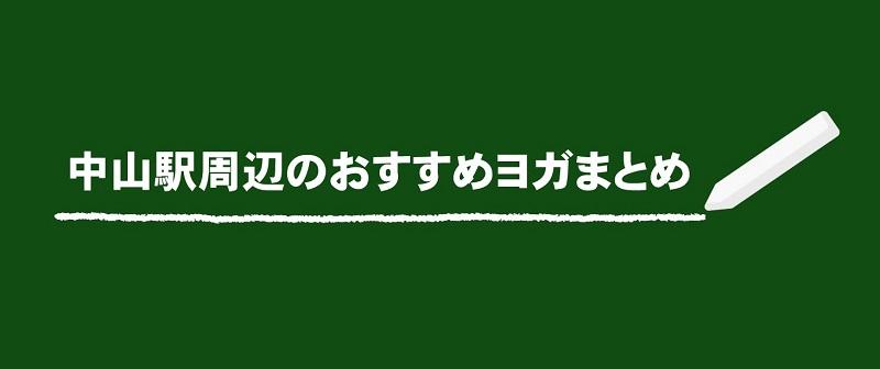 中山駅周辺のおすすめヨガまとめ