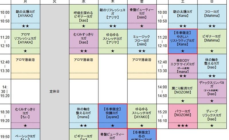大倉山駅周辺ヨガスケジュール例