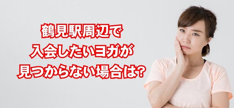 鶴見駅周辺で入会したいヨガが見つからない場合は?
