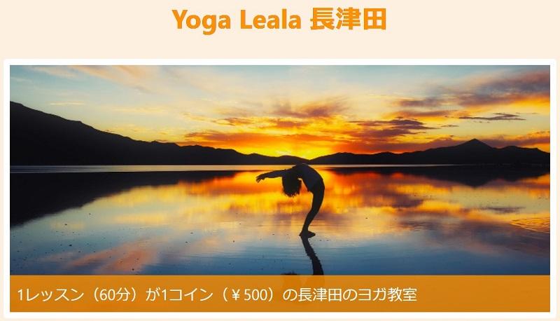 Yoga Lealaキャプチャ