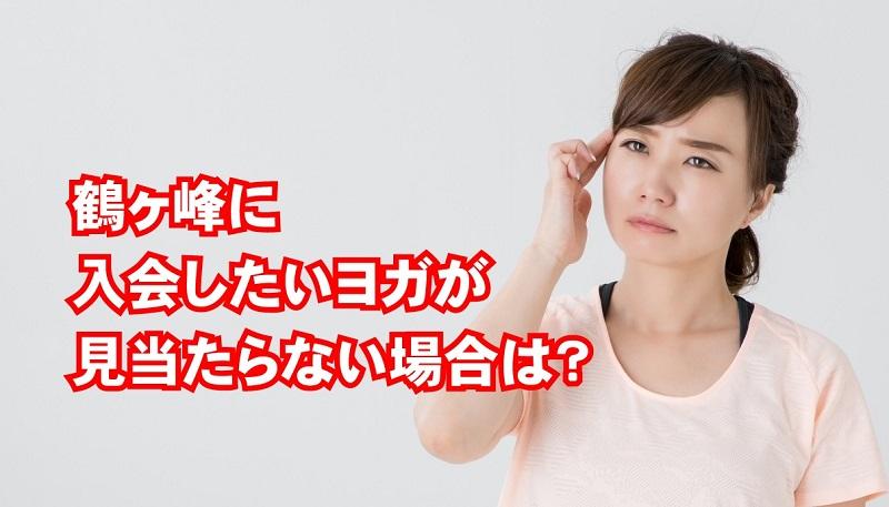 鶴ヶ峰に入会したいヨガスタジオが見つからない場合は?