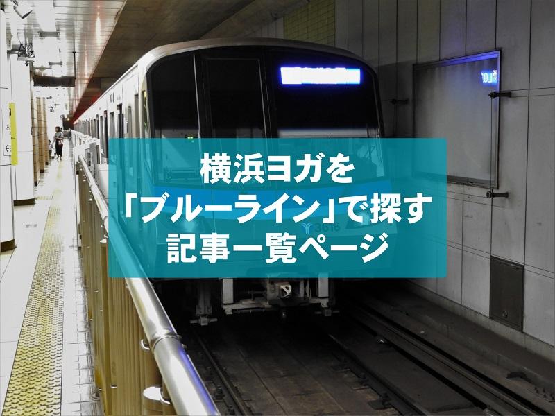 横浜ヨガスタジオを「ブルーライン」沿いで探したい場合の記事一覧