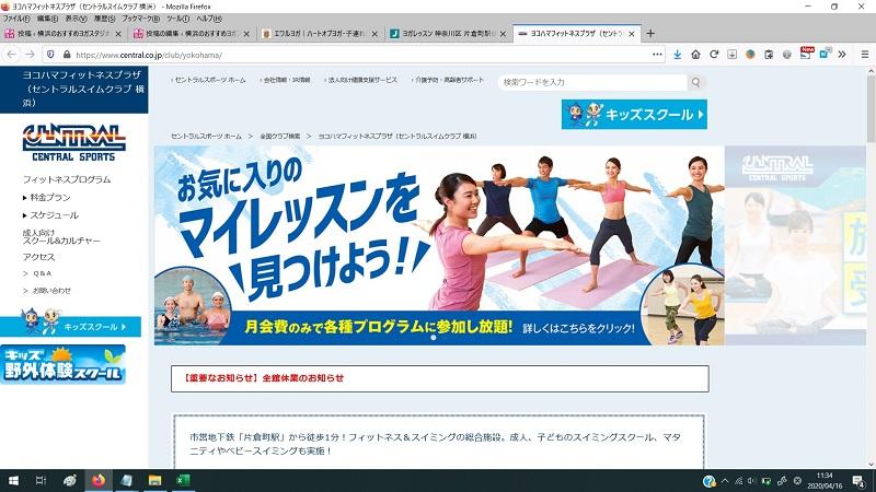 ヨコハマフィットネスプラザ公式サイトキャプチャ