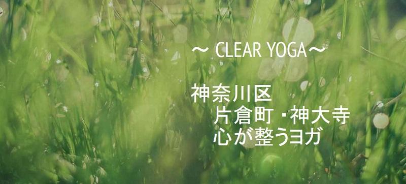 CLEAR YOGA公式サイトを見てみる