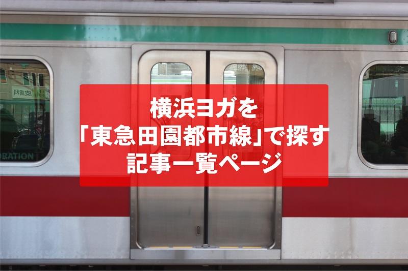 横浜ヨガスタジオを「東急田園都市線」沿いで探したい場合の記事一覧