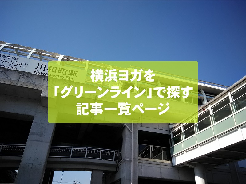 横浜ヨガスタジオを「グリーンライン」沿いで探したい場合の記事一覧